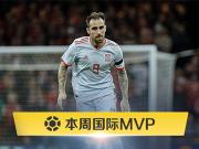 懂球帝本周国际赛事MVP:帕科