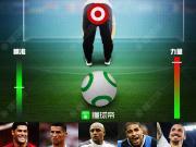 你朋友和你打赌输了接受惩罚,你选择哪名球员来踢呢?