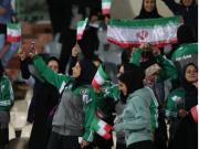 37年首次,伊朗女性在现场观赛