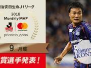 J1联赛上月MVP:今野泰幸