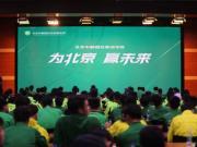 """""""为北京赢未来"""" 北京中赫国安足球俱乐部青训发展会议召开"""