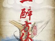 贵州战一方海报:一醉方休