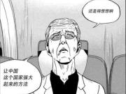 这部日漫里有里皮、武磊,还藏着日本足球崛起的秘密
