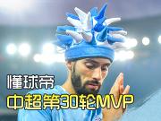 懂球帝中超第30轮MVP:卡拉斯科