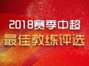 懂球帝2018中超最佳教练评选:佩雷拉领衔,李霄鹏上榜