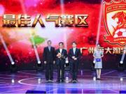 中超本年度最佳人气赛区:广州恒大淘宝主场赛区