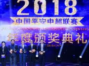 中超年度最佳奖项揭晓:武磊金靴+MVP,李霄鹏获