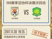 足协杯决赛第二回合,鲁能主场战国安门票明日10点发售!
