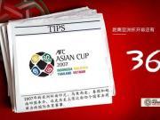 #亚洲杯2019#50天50问!2007年的亚洲...