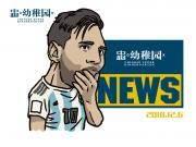 驰援阿根廷迎战劲敌中国,梅西紧急回归国家队