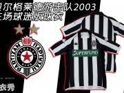 贝尔格莱德游击队2003主场球迷版球衣