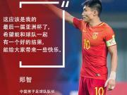 且看且珍惜!中国队长郑智在采访中表示#亚洲杯20...