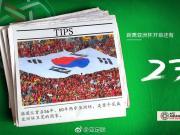 #亚洲杯2019#50天50问!亚洲杯史上的前两...