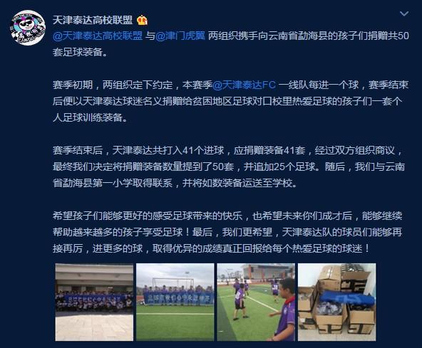 有爱!泰达球迷捐赠贫困校装备:足球在我们心中永远神圣