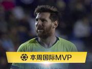 懂球帝本周国际赛事MVP:梅西