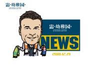 官宣:斯塔诺叒执北京球队教鞭