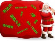 欧洲各豪门的圣诞清单,圣诞老人不好当??!