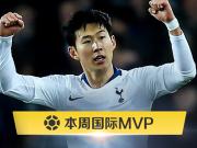 懂球帝本周国际赛事MVP:孙兴慜