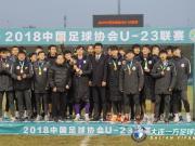 U23联赛大连一方2-1绝杀山东鲁能获季军