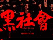 D站影院第38期:杜琪峰《黑社会》,你的评分是?