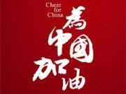 为中国加油!竞猜中韩大战比分,我懂商城送国足球星签名球衣
